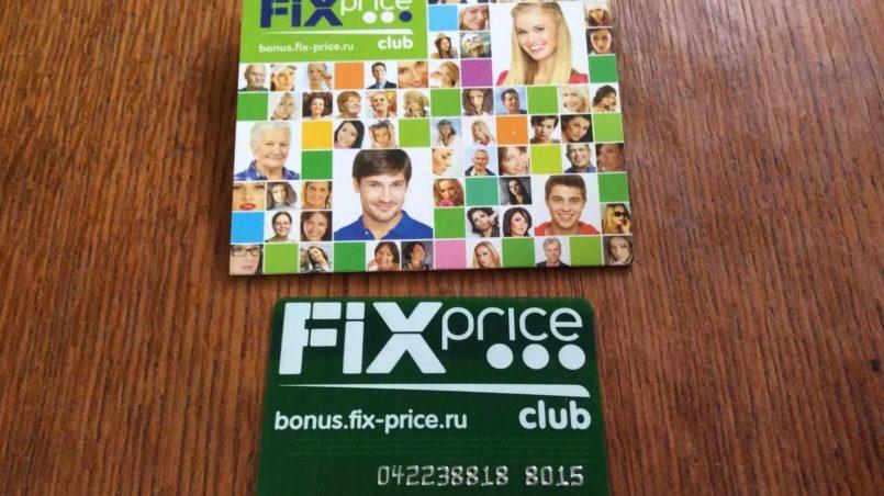 Bonus Fix Price RU регистрация бонусной карты