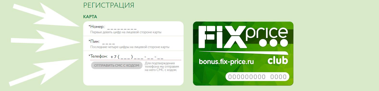 Bonus Fix Price RU регистрация бонусной карты по номеру карты